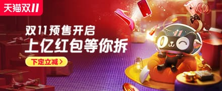 2019天猫双11狂欢节!超级红包最高1111元