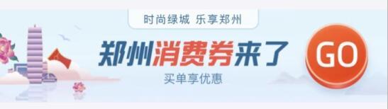 4月3日起郑州将发放4亿消费券!怎么领?怎么花?