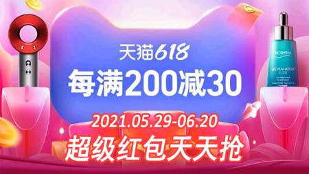 2021天猫618超级红包,最高可得618元